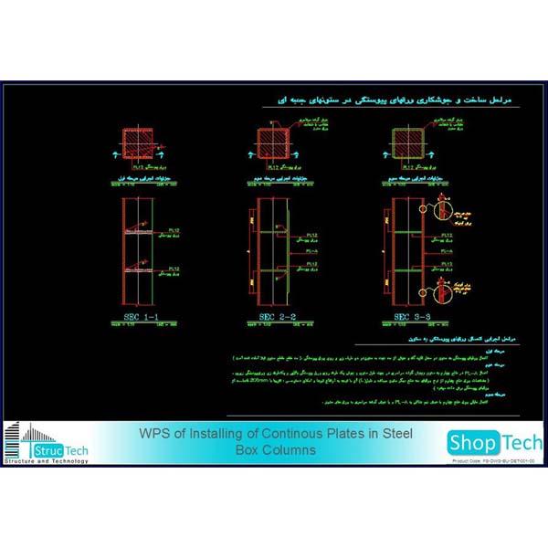 01-product950828-027-wps-of-steel-box-column-splice-2010-rev-00