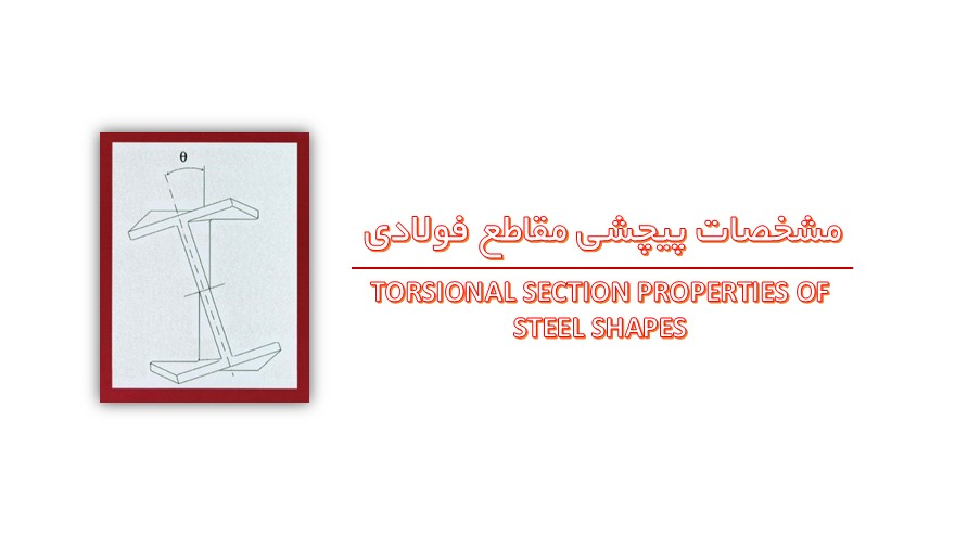 Blog951000 - Torsional Properties 000-2
