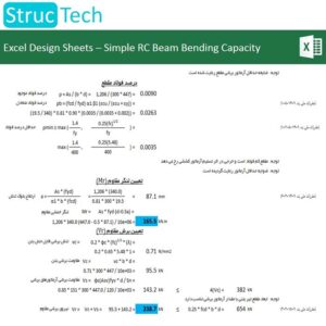 Product951000 #035 - Designsheet - Simple RC Beam Bending Capacity 02