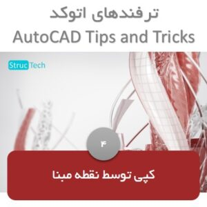 StrucTech-CAD-004