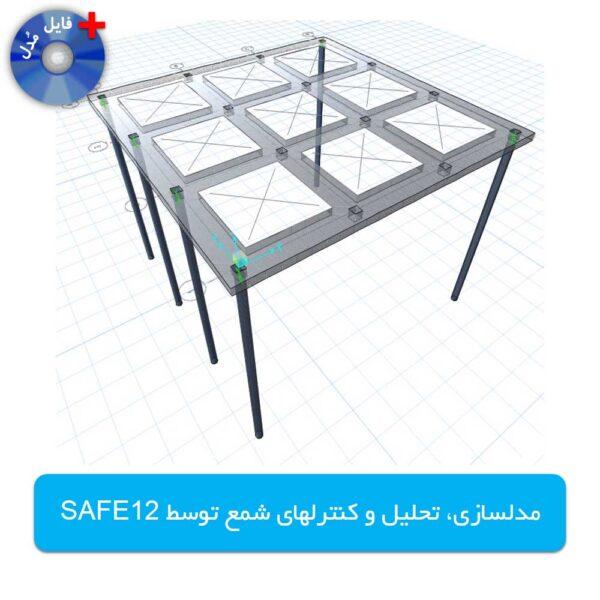 Product960500 #050 - SAFE - Pile Foundation Modeling 001-2