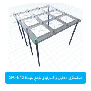 Product960500 #050 - SAFE - Pile Foundation Modeling 001