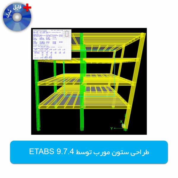 Product961100 #055 - ETABS - Inclined Column Design 03